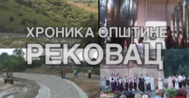ХРОНИКА ОПШТИНЕ РЕКОВАЦ