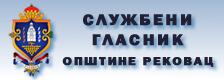 Службени гласник општине Рековац