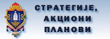 Стратегије, акциони планови општине Рековац
